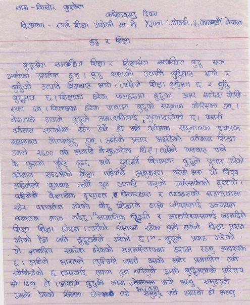 some products of kapilvastu day swarna shiksha school lumbini rh worldamity wordpress com Leveling Guide Class Activity