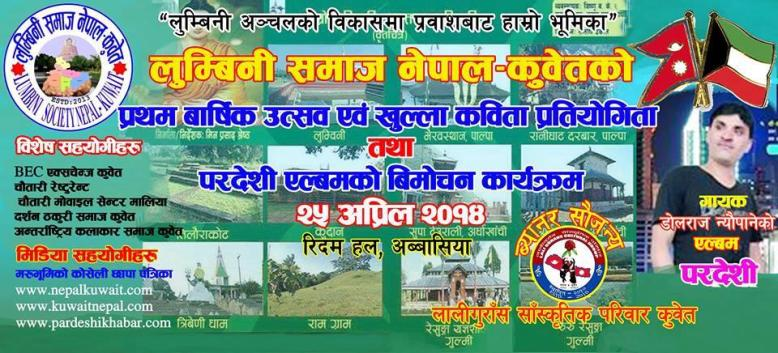 Lumbini Samaj Nepal-Kuwait